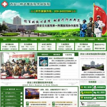 武警男科医院网站源码,军区医院网站程序