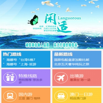 WAP旅游公司网站源码