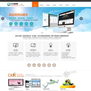 经典大气的网络公司网站,企业网站模板下载