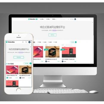 MobanBox源码图片交易平台源码,响应式模板多套模板配色带推