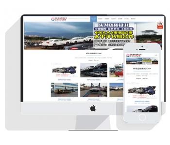 汽车物流公司,轿车托运源码,轿车运输模板