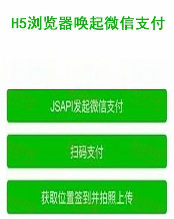 H5支付功能完整源码|支持微信公众号以外浏览器唤起微信支付功能