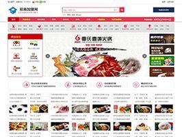 discuz小吃招商加盟网商业版模板