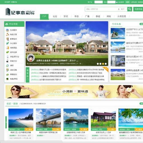 精美配色大型地方门户网站源码整站带演示数据+模板