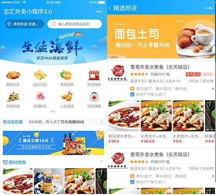 微擎小程序 志汇超级外卖 叮咚-餐饮外卖扫码点餐小程序5.9.8+跑腿1.9.5
