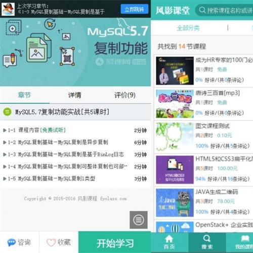 微课堂V2 2.1.7 前台支持课程优惠码功能 微信教育模块 微信课程教育行业管理系统