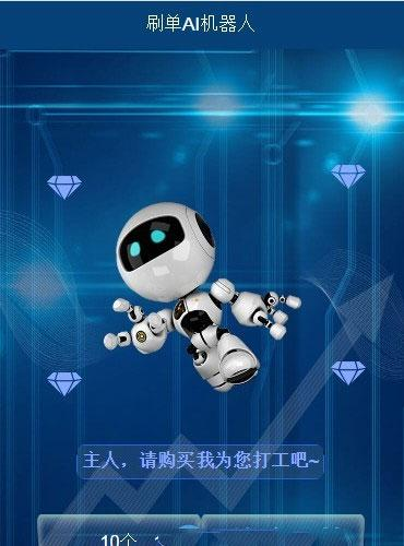 Thinkphp内核AI机器人自动刷广告流量AI区块链投资源码