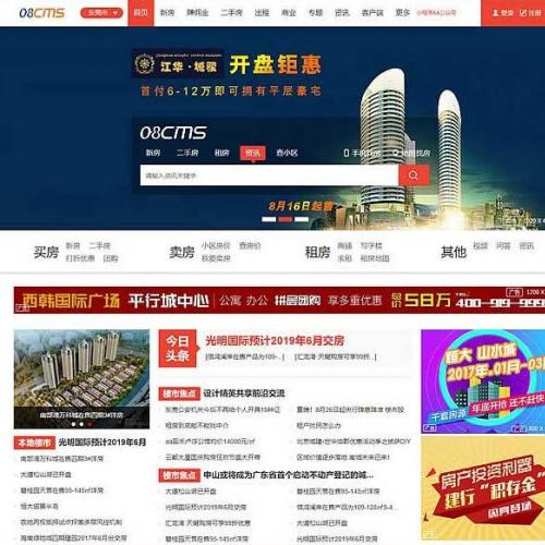 08cms 8.1多城市批改版大型房产门户网站源码
