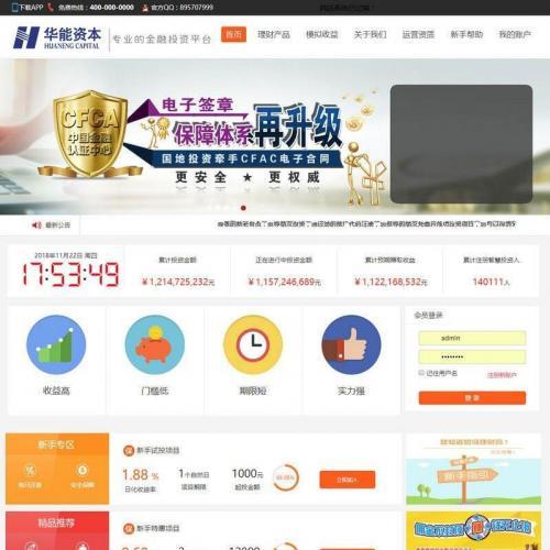ASP大型金融投资理财平台网站源码,程序完整无错,功能是十分强大!