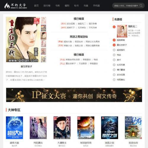 杰奇V2.20仿《不朽文学网》原创小说网站系统源码(采集+支付+VIP)