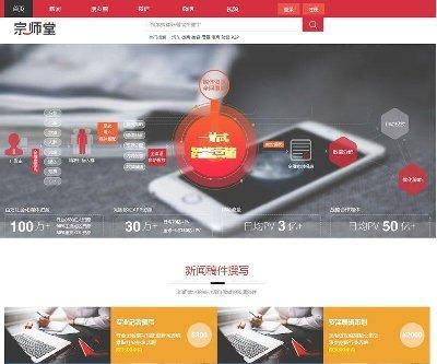 宗师堂CMS V3.3 自媒体软文自助交易平台源码 PC端+移动端+微信端多线运营