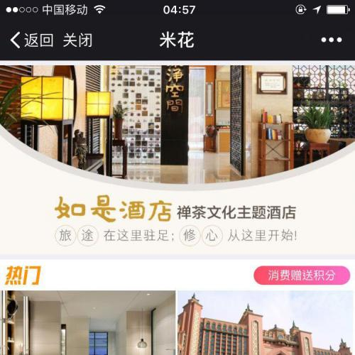 米花酒店4.0.8 原微酒店商城订房多店版 微信酒店宾馆在线预订