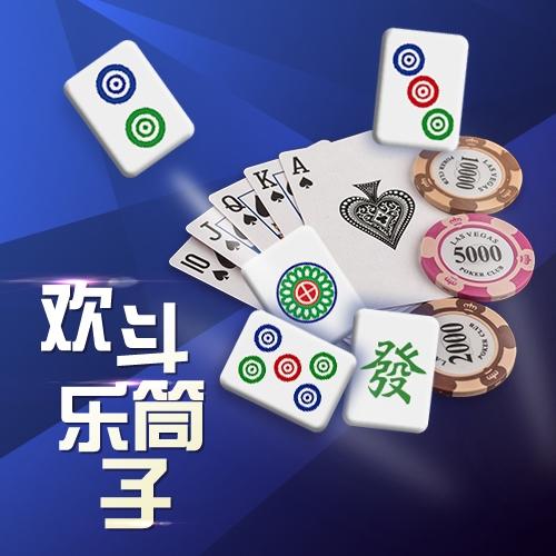 江苏掌上科技2019火爆h5产品多级分销产品欢乐斗筒子,多种玩法,多级分销