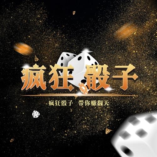 江苏掌上科技2019火爆h5骰子产品疯狂骰子,多级分销,便捷推广,支付 零钱 快速到账