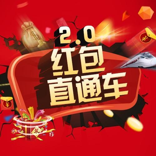 江苏掌上科技2019爆款火热产品红包直通车2.0,多款游戏集合,多种游戏方式,多级分销