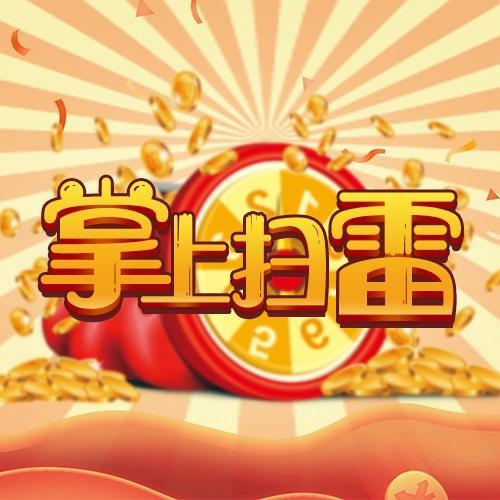 江苏掌上科技2019火爆h5火爆产品红包扫雷,多级分销,便捷推广,支付零钱稳定到账