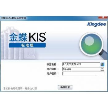 金蝶财务软件 KIS 标准版-含注册机授权