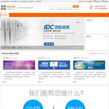 seo橙色大气网络工作室织梦整站模板