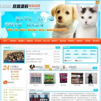 大气漂亮的宠物医院网站源码下载