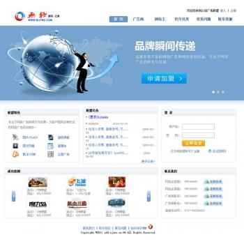 最新广告联盟程序破解版|广告联盟源码网站|蓝色淡雅风格