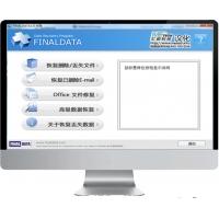 finaldata_ha数据恢复软件破解软件,finaldata绿色版
