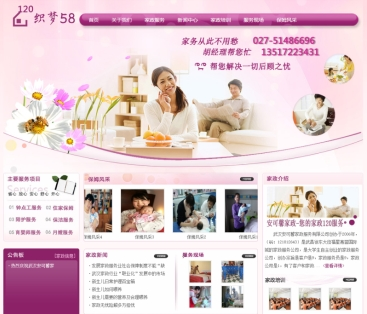 粉红色家政服务月嫂类网站织梦模板