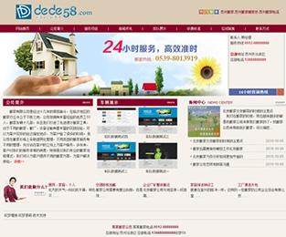 家政搬家货运类企业公司网站织梦模板