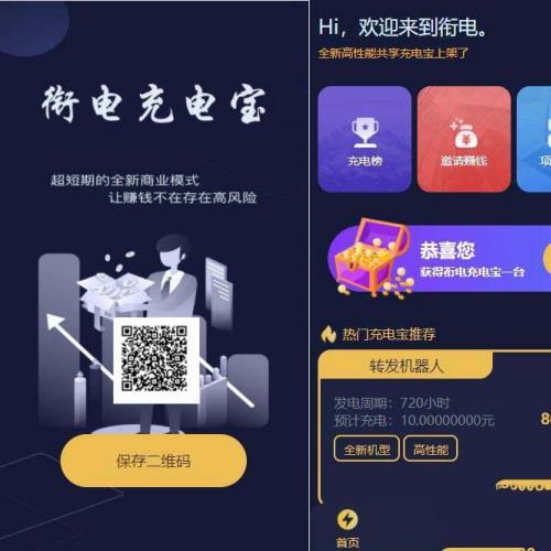 衔电街电共享充电宝/挂机赚钱/仿云海广告云点机器人可打包成app
