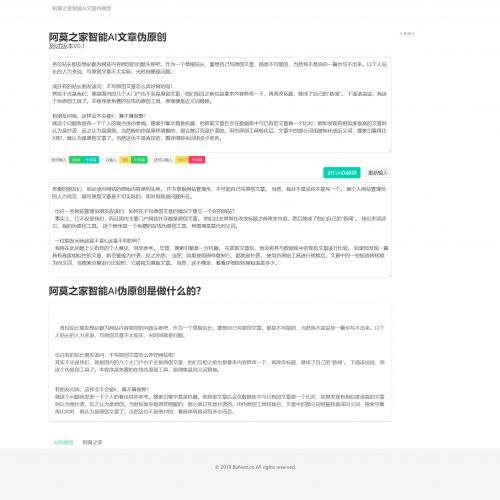 在线智能AI文章伪原创网站源码 自媒体跟站长的福利 伪原创php源码无后台