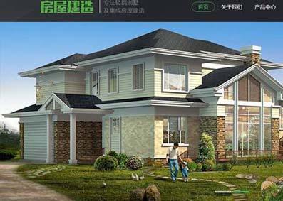 地产房屋建筑建造装修类网站织梦模板(带手机端) 加固版