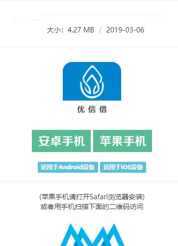 价值500的个人分发源码 带安卓+自动识别兼容苹果系统