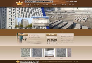 建筑石材建筑材料类企业公司织梦源码