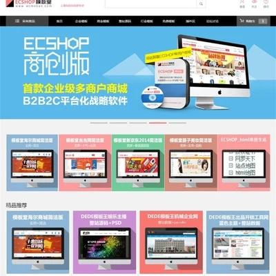 ecshop仿模板堂官网 站长资源下载站+手机微信版 整站模板源码