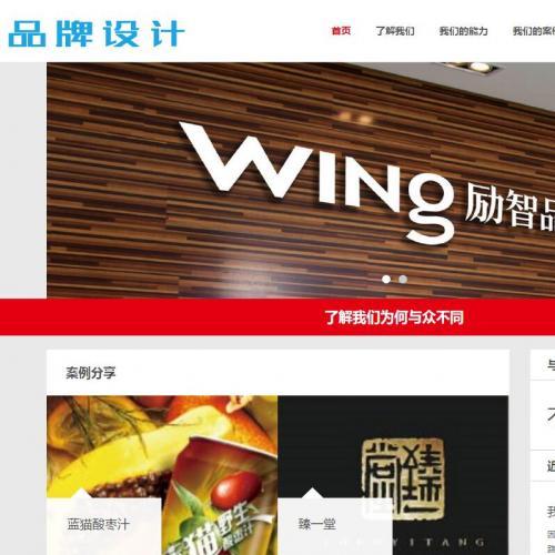 织梦品牌广告设计类响应式企业网站模板(自适应手机端)
