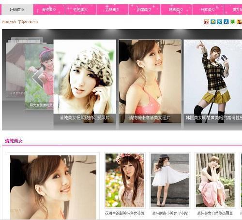 织梦dedecms高质量的美女明星图片类网站整站源码带数据