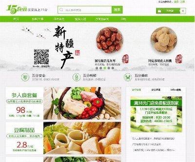 ECSHOP仿15分中国安全生鲜农产品O2O电商平台源码+ectouch+微信通+供货商+团购+测试数据
