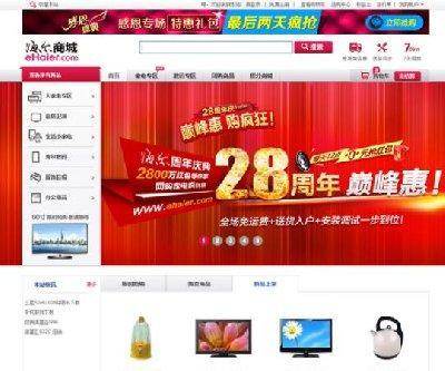ecshop内核仿海尔商城模板团购数码电器商场综合b2c商城网站源码模板