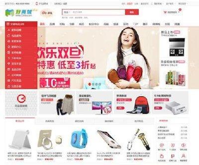 最新33hao好商城V5.5插件集成版 快递接口+三级分销+手机商家完整