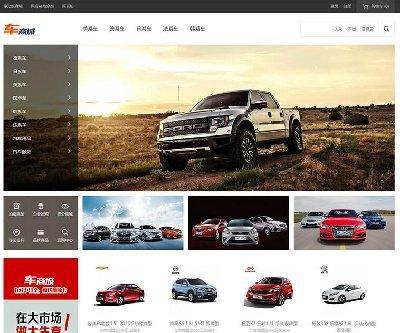 ecshop二手车销售电子商务网站二次开发汽车商城模板网站源码