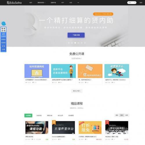 PHP在线教育平台网站源码EduSoho网络课堂v8.1.10