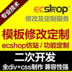 ecshop二次开发,php二次开发,ecshop修改定制