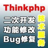 thinkphp二次开发,thinkphp修改,开发