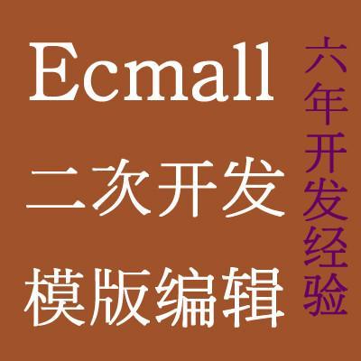 ecmall二次开发,ecmall开发,ecmall模板开发
