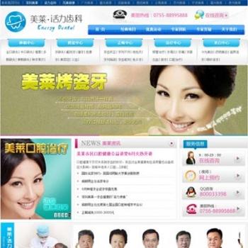 活力齿科是美莱医院,医学美容网站,整形企业网站源码
