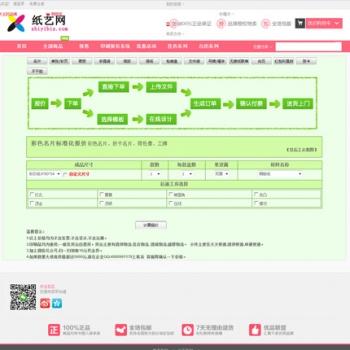 印刷报价系统,在线印刷报价源码下载