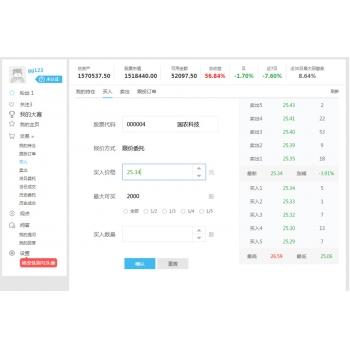 模拟炒股系统,跟投网站源码,模拟交易软件,股票交易系统,股票比赛