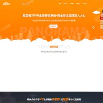 最新仿720云全景制作源码,云全景网站源码,全景源码系统