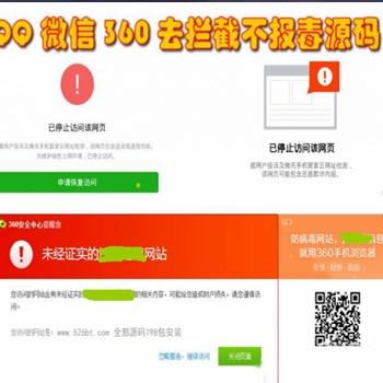 微信QQ360去拦截打开任意链接,防拦截防红名源码不报毒