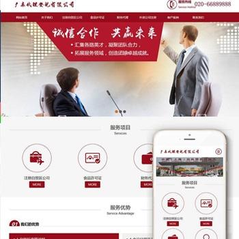 响应式税务筹划代理公司,登记代理网站源码(自适应手机端)织梦模板