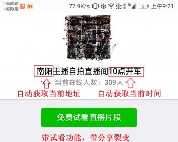 最新版付费进群直播间QQ微信支付宝 无需公众号 带分享裂变功能交友